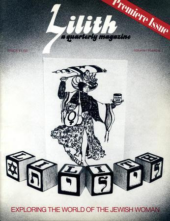 Lilith Magazine, Premiere Issue, 1976