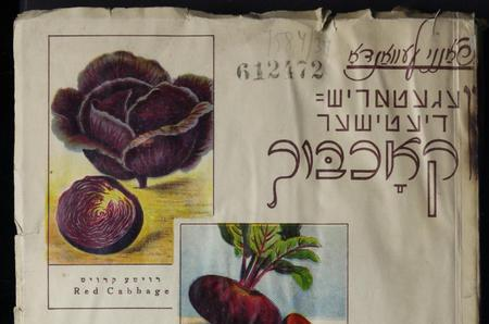 Old page with Yiddish and vegetable imagery