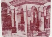 Aleppo Synagogue of Claudia Roden's Family